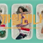 K-Pop захватывает мир. Как южнокорейская музыкальная машина подминает планету.