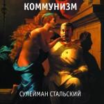 Сулейман Стальский. По Поводу Поджога Колхозного Сена Кулаками